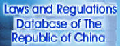 Laws and Regulations Database of the R.O.C.