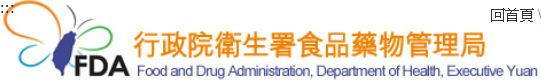 Food and Drug Administration, Department of Health, Executive Yuan